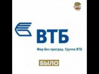 Логотип ВТБ за 10 500 000 р. Было - стало...