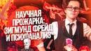 НАУЧНАЯ ПРОЖАРКА Зигмунд Фрейд и психоанализ