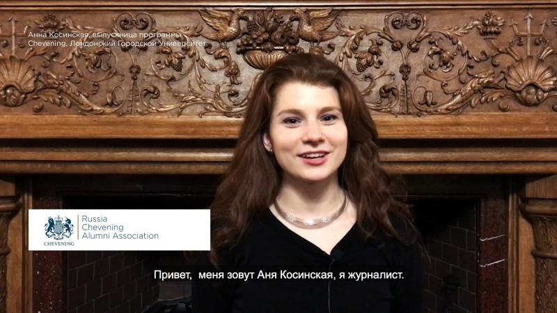 Анна Косинская о Chevening