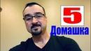 (Домашка 5) LIVE с пастором Андреем Шаповаловым