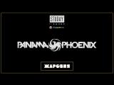 Жаровня №4 - Panama Phoenix