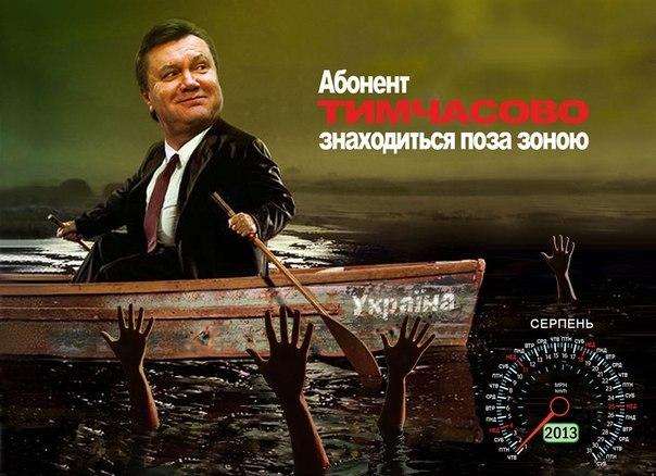 """""""Не предавай народа - подпиши соглашение"""": улыбающийся Янукович приехал на саммит в Вильнюсе - Цензор.НЕТ 471"""