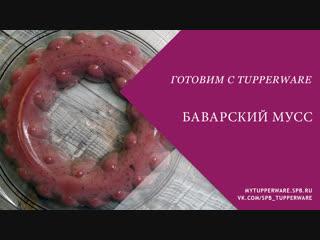 Готовим с Tupperware Баварский мусс