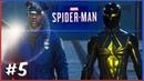 ПАУЧЬЯ БРОНЯ MKII - Marvel's Spider-Man 5 - Прохождение PS4 (Человек-Паук 2018)