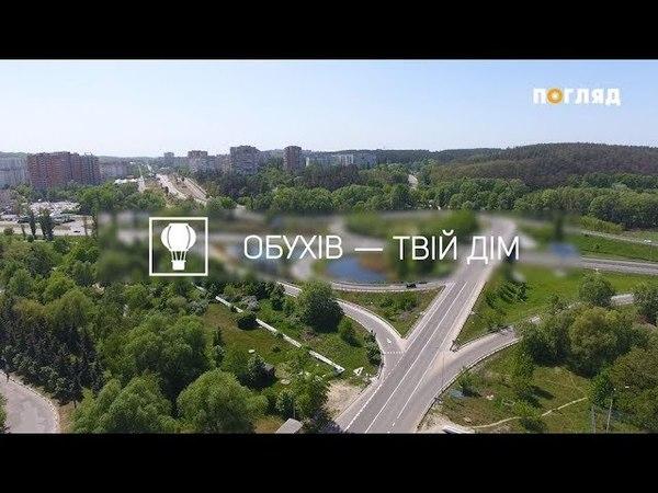 Обухів - твій дім. Київщина вражає