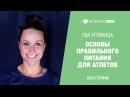 Основы правильного питания для атлетов часть 1. Ева Угляница в Лектории I LOVE RUNNING