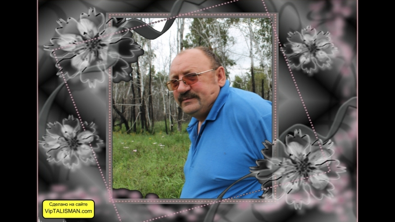 Виктору Николаевичу