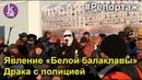 Белая балаклава прорвался из ловушки полиции через Михайловский собор