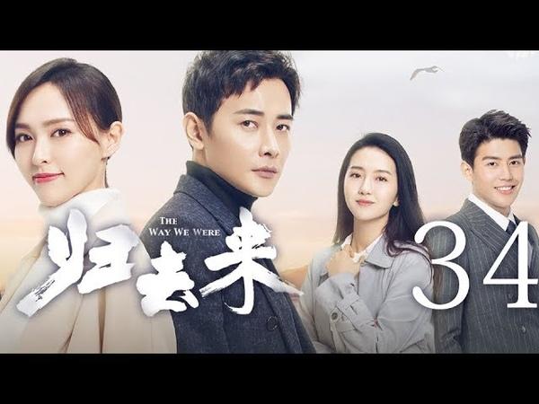 【English Sub】归去来 34丨The Way We Were 34(主演:唐嫣,罗晋,于济玮,许龄月)【未删减版】