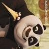 Кунг-фу панда: Легенды Потрясности