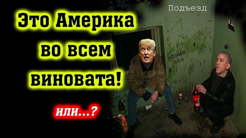 Виновата ли Америка в бедах России (Михаил Советский)