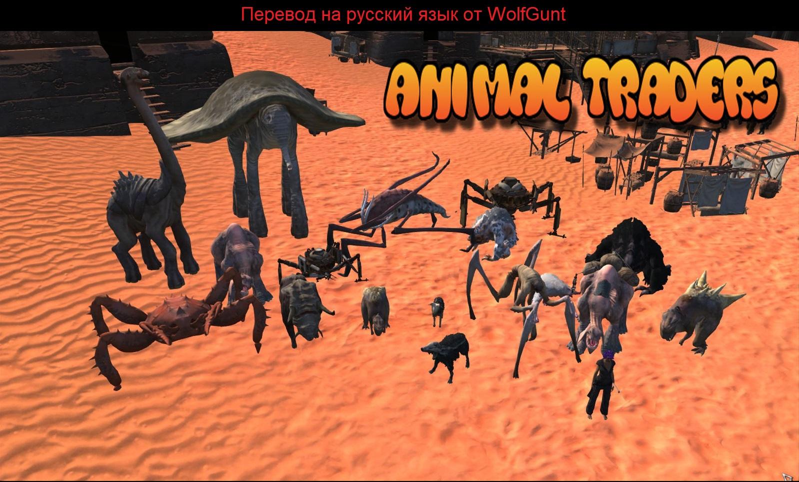 Animal Traders / Продавцы животных (EN-RU)