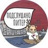Подслушано в Санкт Петербурге