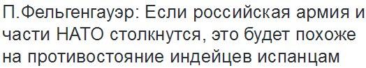 Франция, Великобритания и США должны предоставить Украине оружие, - евродепутат - Цензор.НЕТ 3621