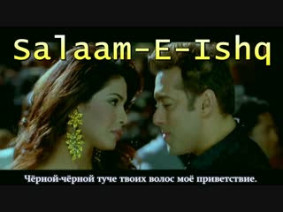 Salaam-E-Ishq (Full Song) Film - Salaam-E-Ishq (рус.суб.)