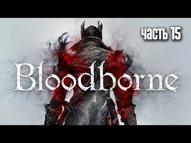 Прохождение Bloodborne: Порождение крови — Часть 15: Босс: Посланник Небес (Celestial Emissary)