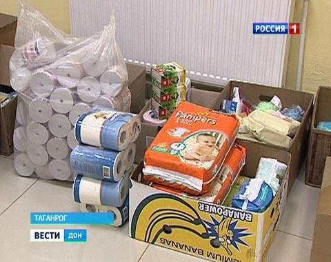 Жители Таганрога и области открыли пункты сбора гуманитарной помощи