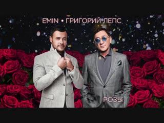 Премьера! Григорий Лепс feat. EMIN  Розы () Эмин ft. и