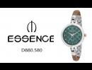 Essence D880 580