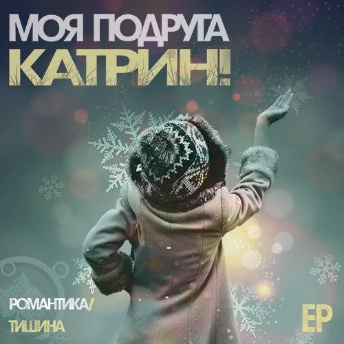 ��� ������� ������! - ��������� [EP] (2012)