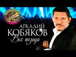 Нереально красиво спел! Аркадий Кобяков - Всё позади!