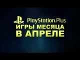 Бесплатные игры PlayStation Plus в апреле!