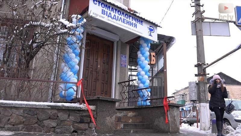 В Білій Церкві відкрито нове відділення Дитячої стоматполіклініки