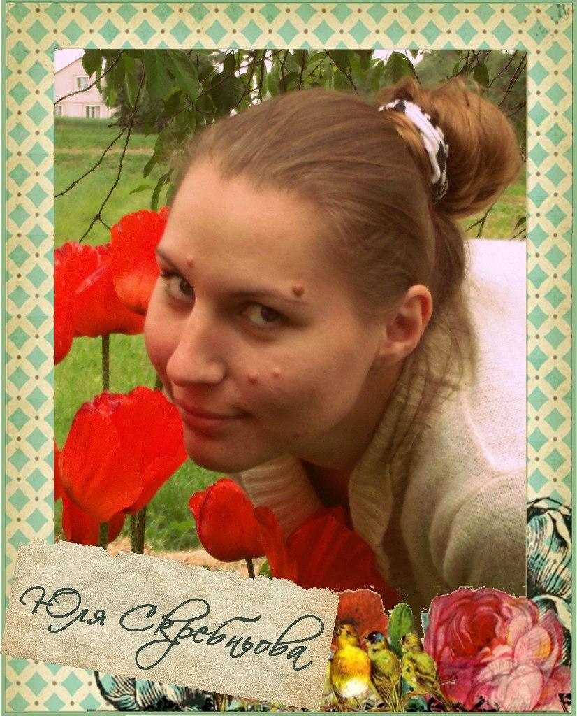 Julia Skrebniova