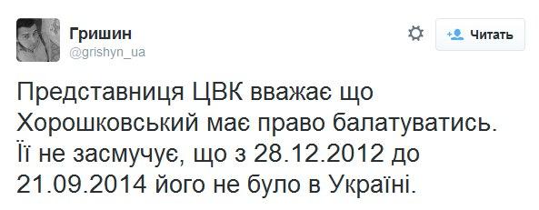 Генпрокурор рассказал об арестованных миллионах Клюева, Иванющенко, Азарова и Арбузова - Цензор.НЕТ 927