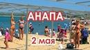 Анапа 2 мая 2018г. — Отдых в Анапе в мае