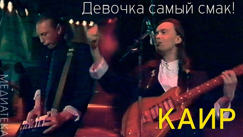 КАИР Девочка самый смак 1992