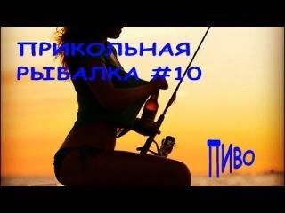 фото приколы рыбалка