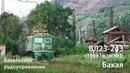 Промтранспорт ВЛ23 243 Бакал VL23 243 RUS Bakal