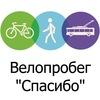 """Велопробег """"Спасибо"""" в поддержку экотранспорта"""
