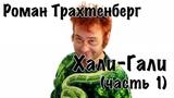 Роман Трахтенберг - Хали-Гали #1 16+