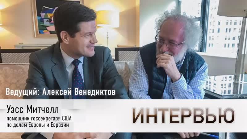 Уэсс Митчелл и Алексей Венедиктов / Интервью, 24.09.18