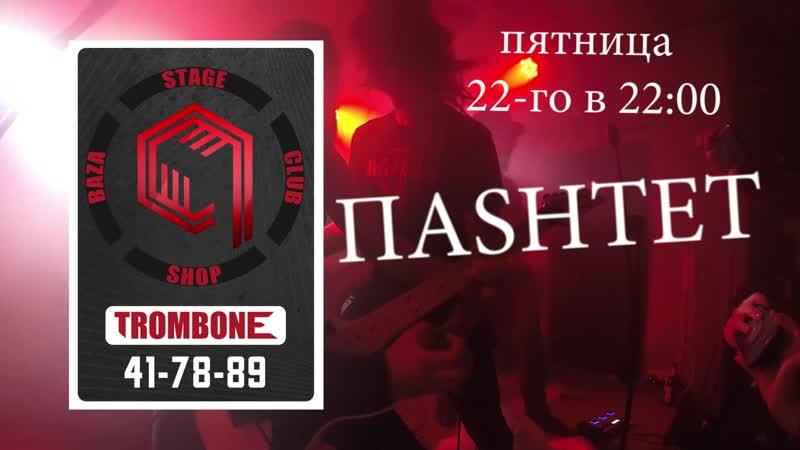 22-го числа ПАSHТЕТ будет играть в баре Тромбон! Начало в 22:00!🤘🕶💄👙