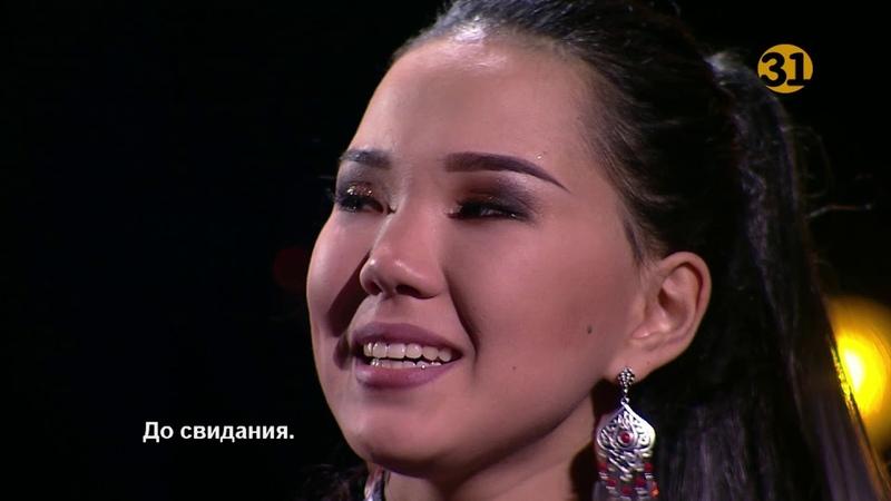 Шоу I'm a Singer Kazakhstan (2 сезон): 11 эпизод - Сольные исполнения участников