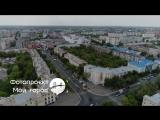 """Фотопроект """"Мой город"""" Оренбург, 2018"""