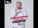 Адская кухня. 2 сезон. СКОРО!