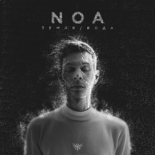 NOA альбом Земля / Вода
