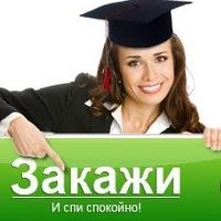 Помощью в написании заказ рефератов диплом и отчет по практике где можно купить курсовой