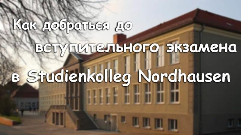 Вступительный экзамен в Studienkoleg Nordhausen дорога от главного вокзала