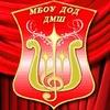 Детская школа искусств г.о. Краснознаменск