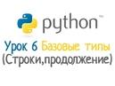 [python] Урок 6 Базовые типы Строки (продолжение)