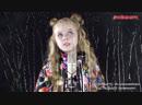 KAZKA — Плакала (cover by Настя Кормишина),девочка 9 лет классно спела кавер,красивый голос,у девочки реальный талант,поёмвсети,