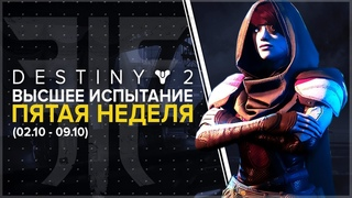 Destiny 2. Отвергнутые: Высшее испытание пятой недели (02.10 - 09.10)