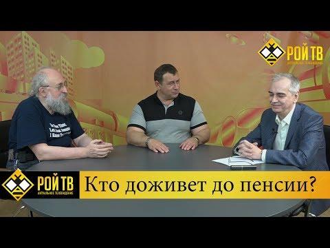 А.Вассерман, А.Кобяков, М.Калашников: спасет ли Русь отмена пенсий?