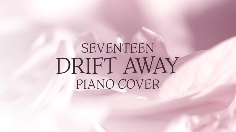 세븐틴 (Seventeen) - 떠내려가 (Drift Away) | 신기원 피아노 커버 연주곡 Piano Cover