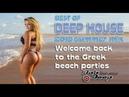 Best hits of deep housen summer 2018 BOB DEEP Welcome back to the Greek beach parties